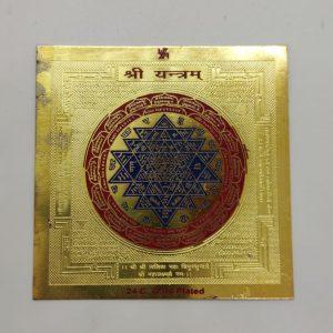 Shri Yantra (Large)