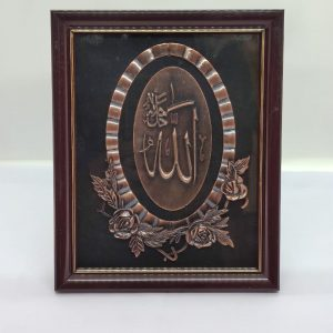 Islamic Frame (C)